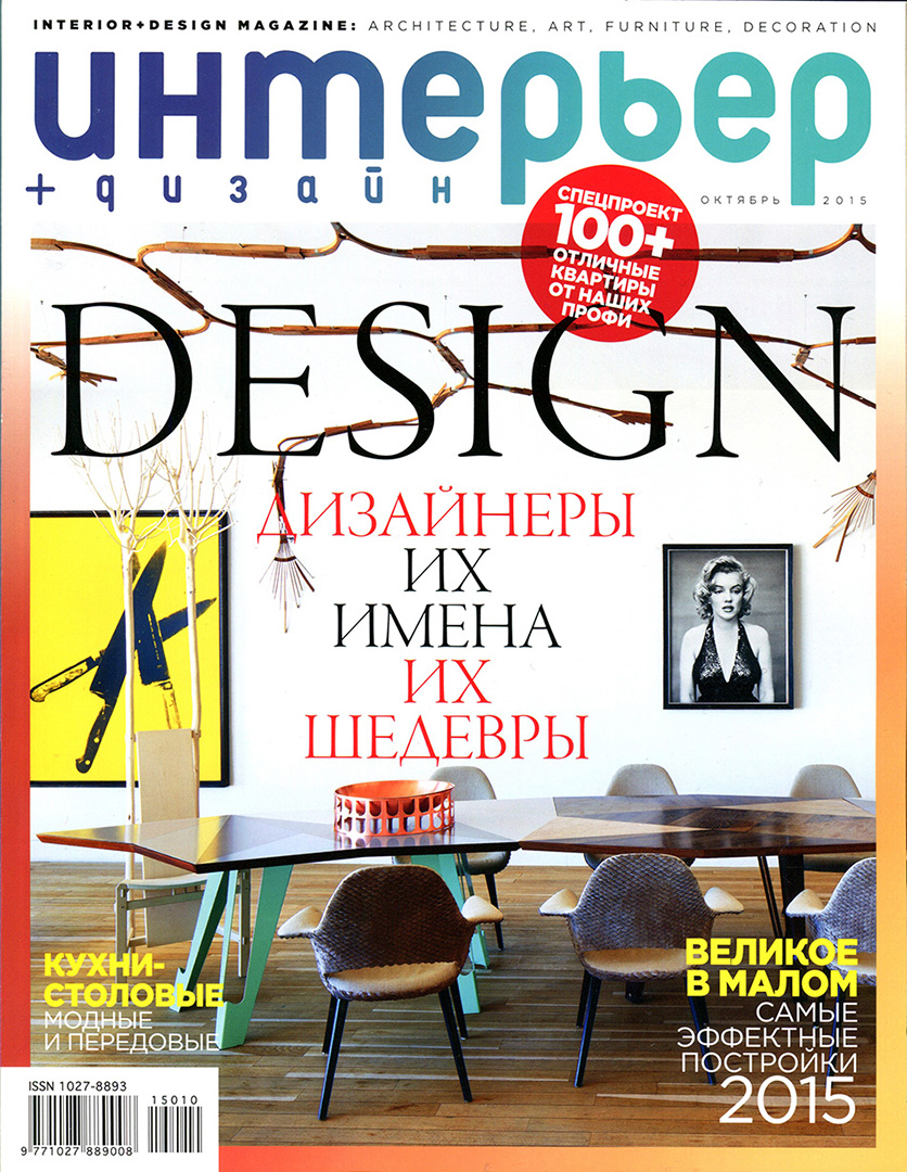 Magazine Architecture Intérieure interior design magazine - rodolphe parente architecture design