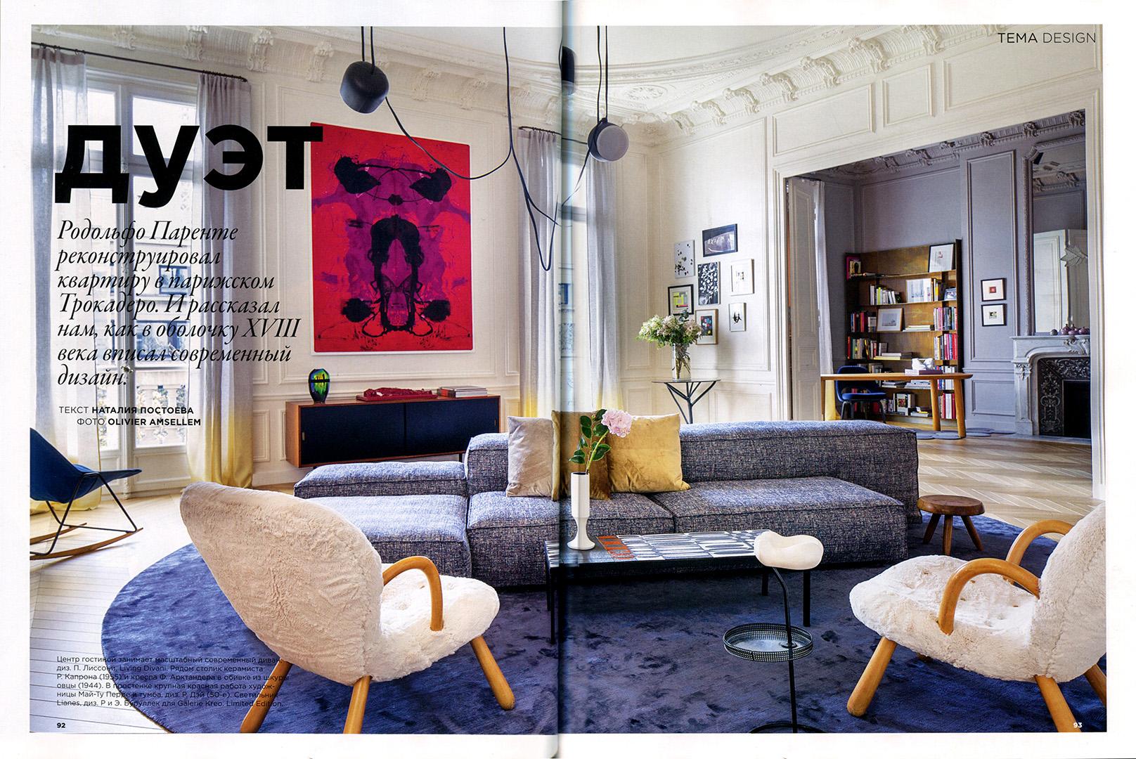 Rodolphe-Parente-Interior-Design-Magazine-2015-02