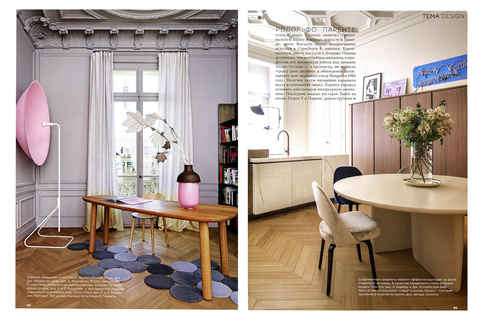 Rodolphe-Parente-Interior-Design-Magazine-2015-03