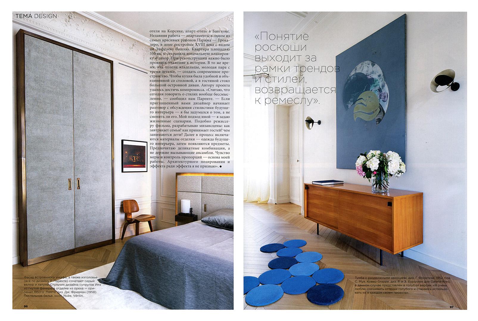 Rodolphe-Parente-Interior-Design-Magazine-2015-04