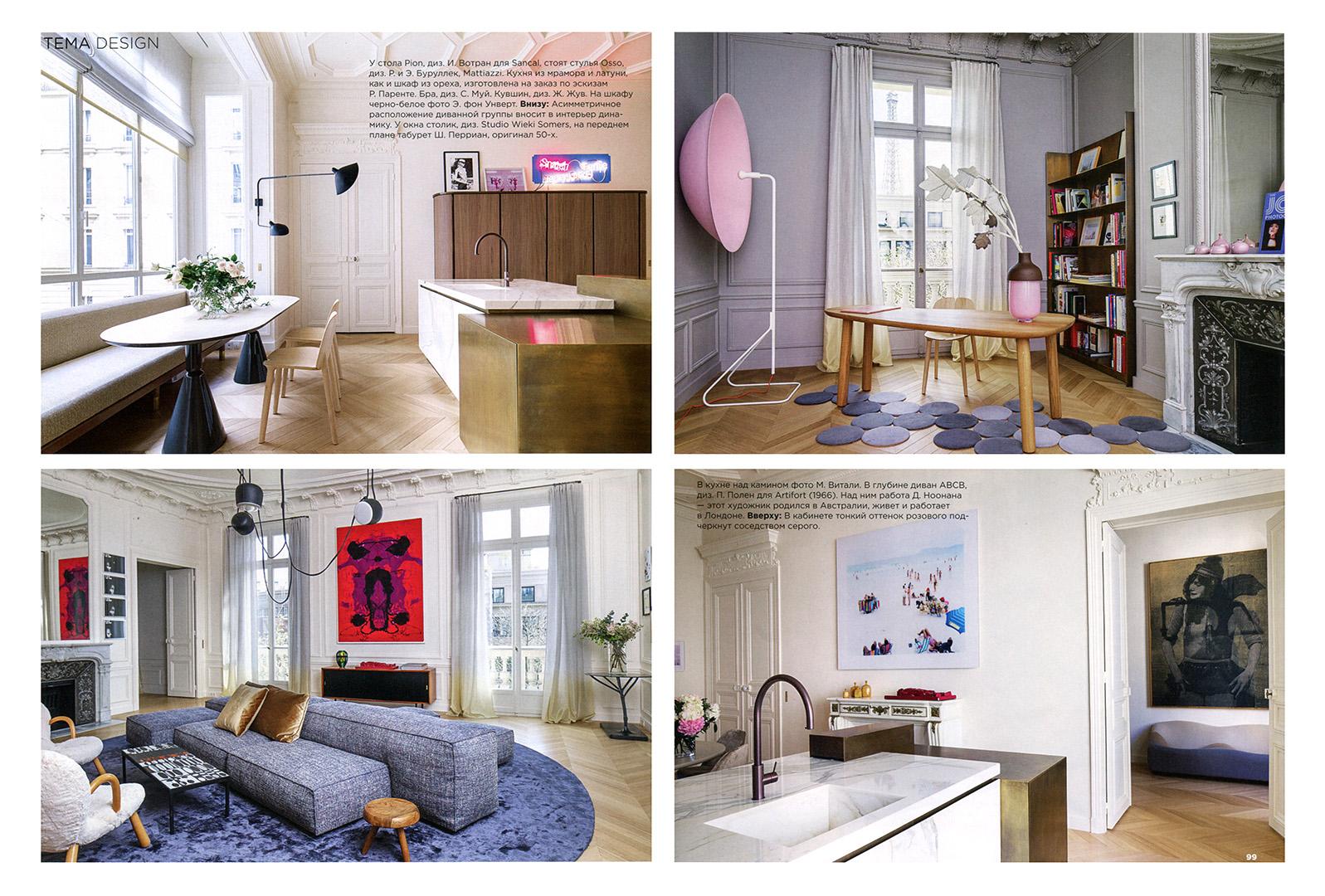Rodolphe-Parente-Interior-Design-Magazine-2015-05