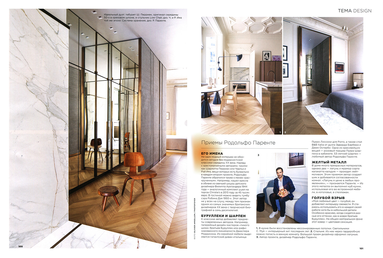 Rodolphe-Parente-Interior-Design-Magazine-2015-06